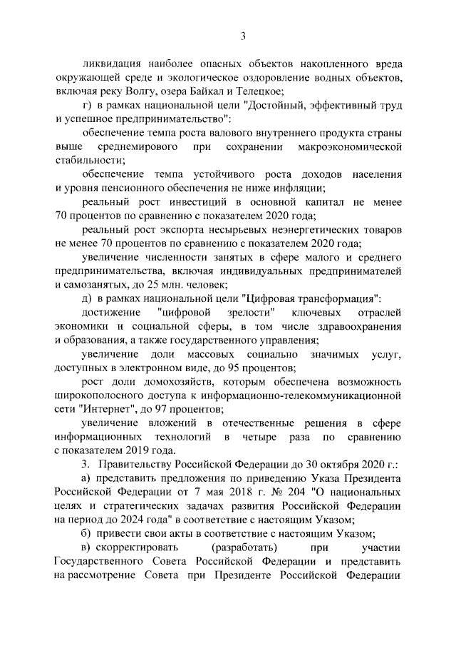 Указ о национальных целях развития России до 2030 года