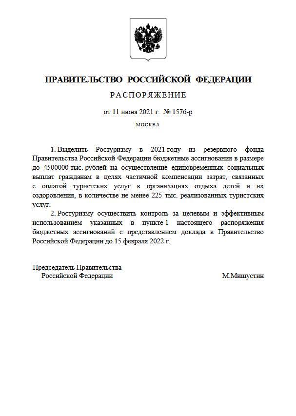 Будет выделено ещё 4,5 млрд руб. на кешбэк за детские путёвки