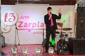 Zarplata.ru отметила тринадцатый день рождения