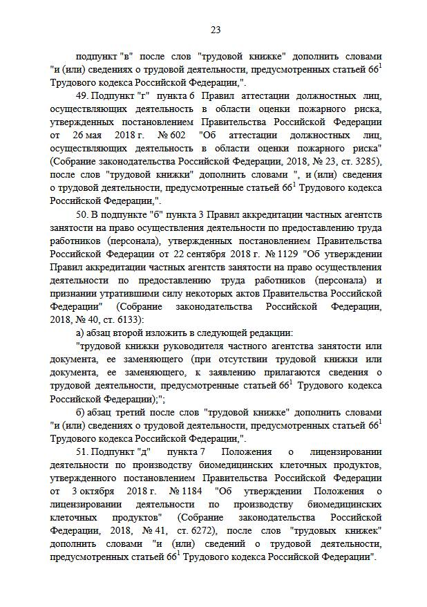Подписано постановление об электронных трудовых книжках