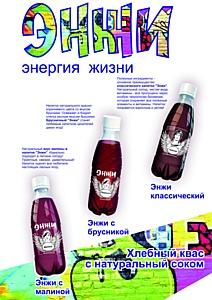 В Петербурге появился новый напиток «Энжи»