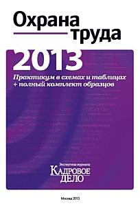 """Журнал """"Кадровое дело"""" выпустил в печать ограниченный тираж книги по охране труда"""