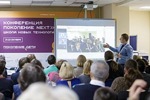 Xerox провёл мастер-классы по школьной печати на конференции «Школа новых технологий»