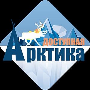 Приглашаем к участию в I Международном арктическом туристском форуме «Доступная Арктика»!