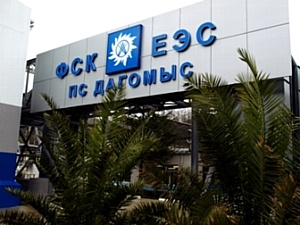 В Сочи обсудили вопросы подготовки олимпийских энергообъектов ОАО «ФСК ЕЭС»
