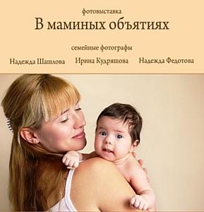 В ТРЦ «Торговый Квартал» в Калуге пройдет фотовыставка «В маминых объятиях»