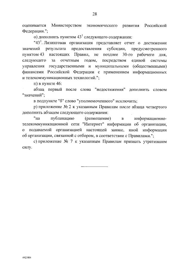 Изменения в актах по вопросам предоставления субсидий МСП