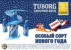 Tuborg Christmas Brew: веселая новогодняя традиция в России