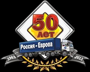 Россия-Европа: первый маршрут