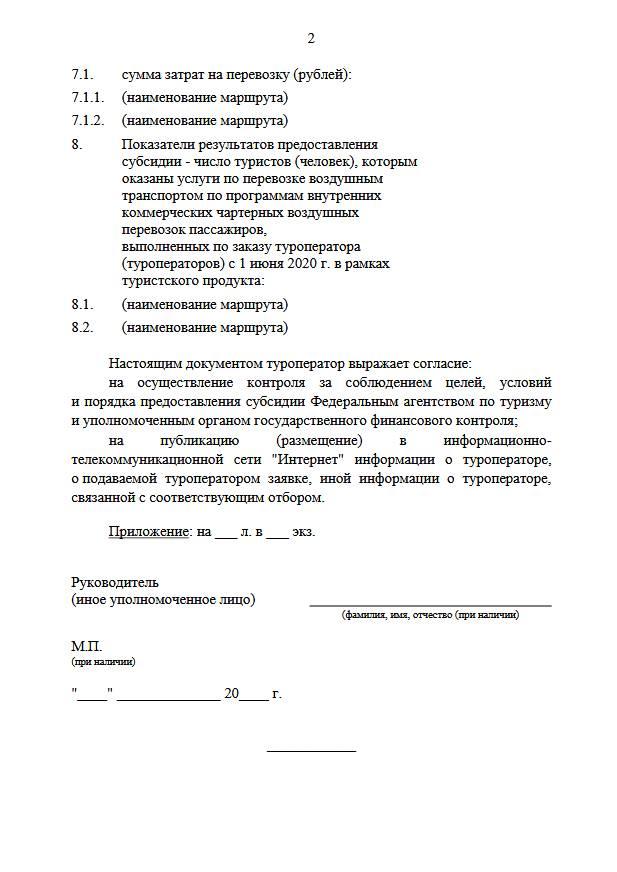 Утверждены правила субсидирования внутрироссийских чартеров