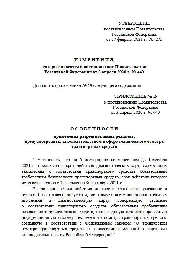 Подписано постановление о продлении действующего порядка техосмотра