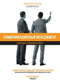 Вышло в свет учебное пособие по коммуникационному менеджменту