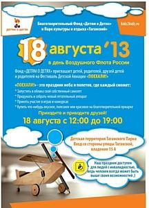 «Компания Клевер» участвует в фестивале детской авиации «Поехали!».
