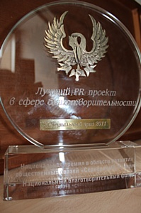 «Азбука благотворительности» стала призером национальной премии в области развития общественных связей