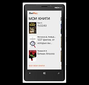 Новое книжное приложение для Windows Phone 8 от ЛитРес