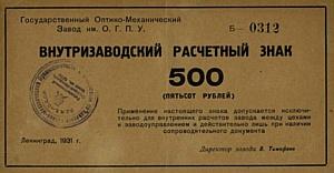 Государственный оптико-механический завод имени ОГПУ вчера и сегодня