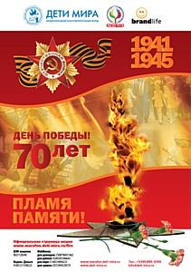 Зажжем «Пламя памяти» вместе с «8 каналом»!