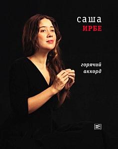 В Московском Доме Книги состоится презентация книги стихов Саши Ирбе