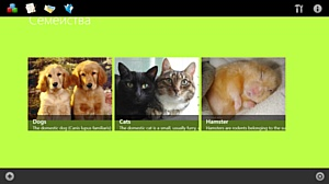 Родословная животного для планшетов