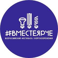 В Алтайском крае пройдет региональный этап Всероссийского Фестиваля #ВместеЯрче