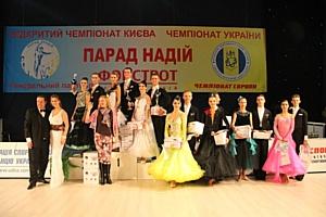 Турнир по спортивным танцам «Парад Надежд-2016»: «Встретим весну фокстротом»!