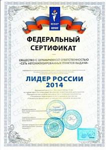 Компания PickPoint отмечена государственной наградой
