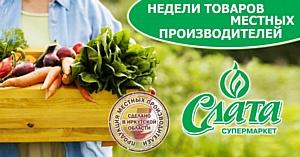 Недели товаров местных производителей