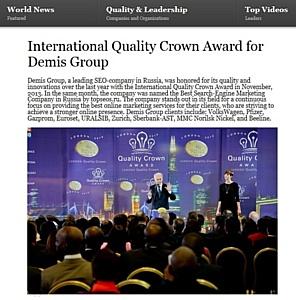 Международная пресса о нас