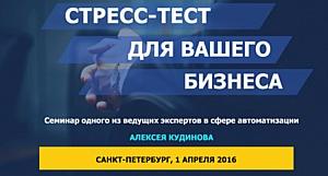 Санкт-Петербургские предприниматели смогут пройти нешуточный стресс-тест 1 апреля