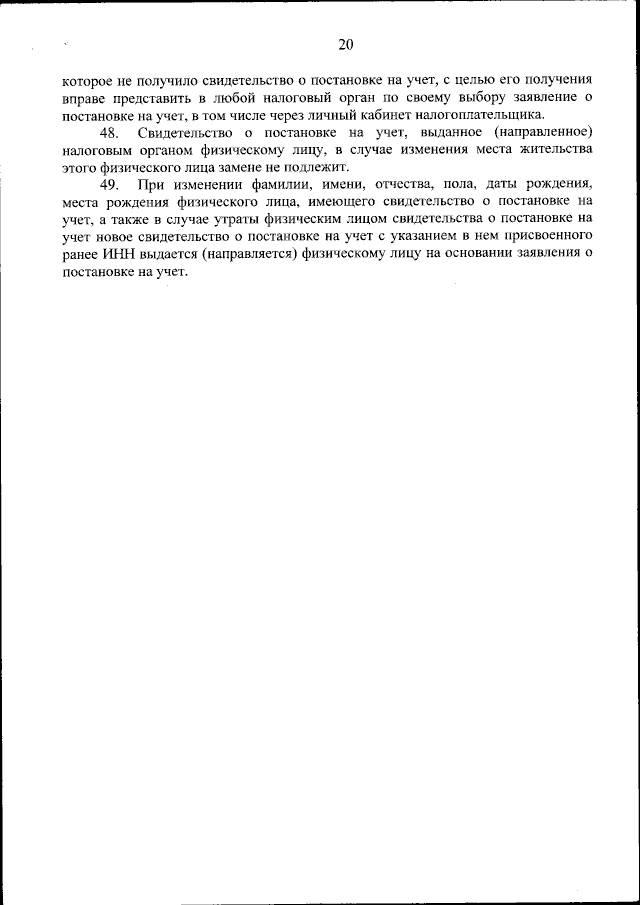 Порядок постановки на учет и снятия с учета в налоговых органах