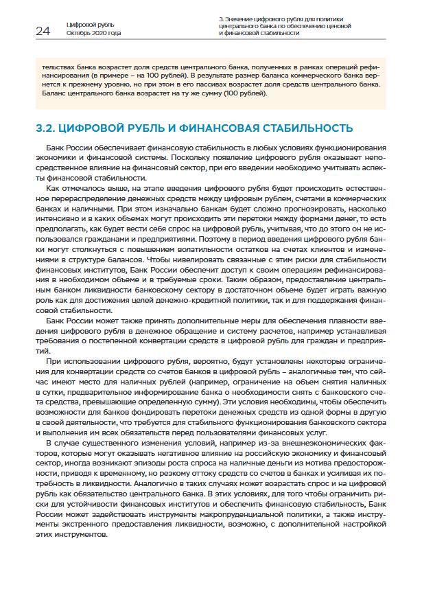 ЦБ начинает общественные консультации о выпуске цифрового рубля