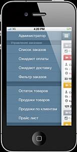 «1С-Битрикс: Управление сайтом 12.5»: мобильные приложения, складской учет, сканер безопасности