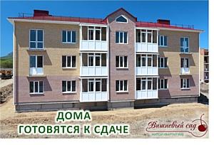 ЖК Вишневый Сад аккредитован Сбербанком по программе «Ипотека с государственной поддержкой 1,9%».