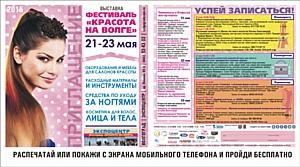 Фестиваль «Красота на Волге» 21-23 мая 2015 г.