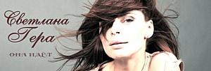 Премьера мультипликационного фильма на сингл  Светланы Геры «Она идет».