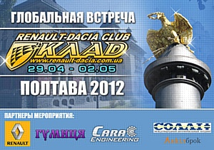 Глобальная встреча Renault-Dacia Клуба 2012 - в Полтаве