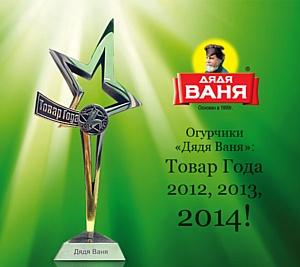 Торговая марка «Дядя Ваня» – «Товар года 2014»