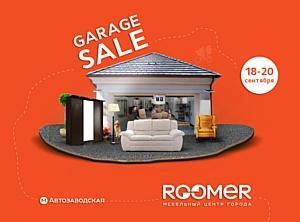 Осенний Garage Sale в МЦ Roomer