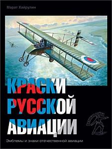 В Доме Книги состоится встреча с авторами книг, посвященных российской авиации