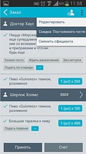 Вышло приложение «Трактиръ: Мобильный Официант», предназначенное для сотрудников заведений общепита