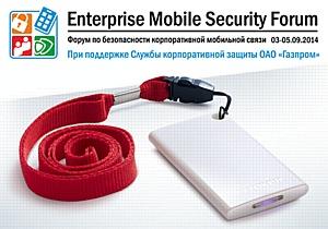 Итоги участия компании «Актив» на Enterprise Mobile Security Forum