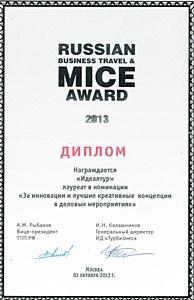 Компания «Идеалтур» стала лауреатом премии Russian Business Travel & MICE Award 2013