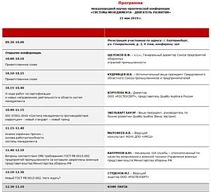 Международная конференция «Системы менеджмента - двигатель развития»