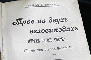 Книга из мемориальной библиотеки князя М.С. Воронцова вернулась в родные пенаты