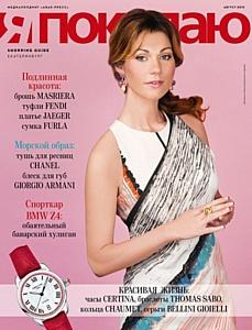 Красота в августовском номере Shopping Guide «Я Покупаю. Екатеринбург»