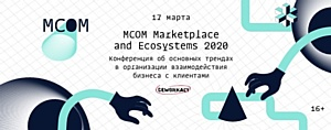 В Москве пройдет MCOM Marketplace and Ecosystems.