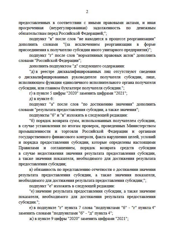Утверждено постановление о ввозе препарата «Онкаспар» в 2021 году