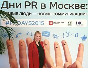Елена Фадеева выступила на открывающей сессии «Дней PR в Москве» со своим взглядом на поколение Z