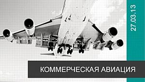 Украинская авиация: преодолевая зону турбулентности