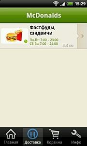 «Экипаж-Сервис» запускает приложение по доставке еды под ОС Android
